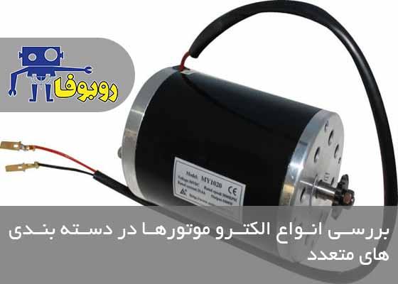 موتور الکتریکی و انواع آنها