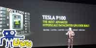 پردازنده p100 انویدیا هوش مصنوعی را متحول میکند
