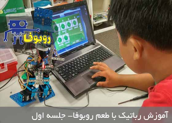 آموزش رباتیک از پایه