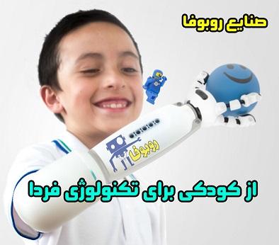 صنایع رباتیک روبوفا یعنی از کودکی برای تکنولوژی فردا آماده شوید