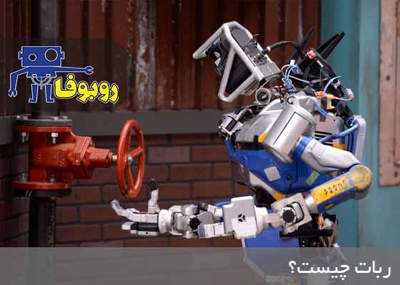 ربات چیست و رباتیک چه علمی است؟