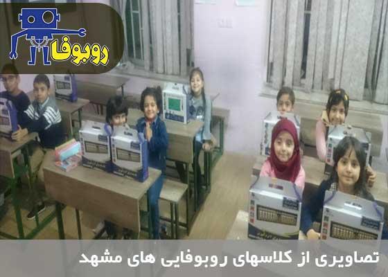 تصاویری از کلاس چرتکه روبوفا در مشهد