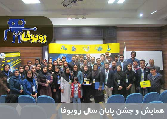 همایش و جشن پایان سال صنایع آموزشی روبوفا در دانشگاه صنعتی شریف