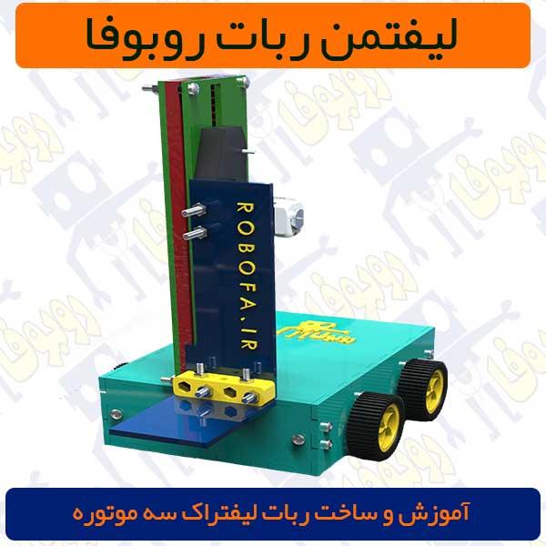 بسته آموزش رباتیک کودکان لیفتمن ربات روبوفا