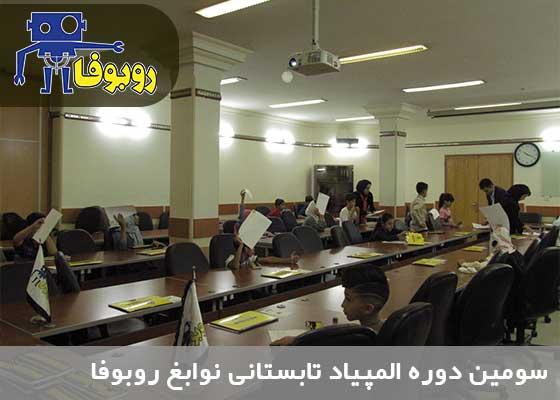 سومین المپیاد تابستانی نوابغ دانش آموزی روبوفا برگزار شد